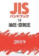 【送料無料】 JISハンドブック 油圧・空気圧 15 2019 / 日本規格協会 【本】