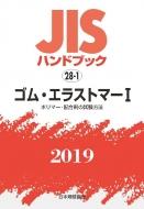 【送料無料】 JISハンドブック ゴム・エラストマーI ポリマー・配合剤の試験方法 28-1 2019 / 日本規格協会 【本】