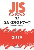 【送料無料】 JISハンドブック ゴム・エラストマーII 製品及び製品の試験方法 28-2 2019 / 日本規格協会 【本】