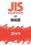 【送料無料】 JISハンドブック 熱処理 42 2019 / 日本規格協会 【本】