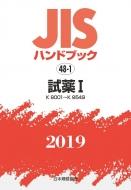 【送料無料】 JISハンドブック 試薬I K8001-K8549 48-1 2019 / 日本規格協会 【本】