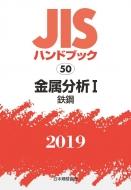【送料無料】 JISハンドブック 金属分析I 50 2019 / 日本規格協会 【本】