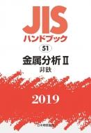 【送料無料】 JISハンドブック 金属分析II 51 2019 / 日本規格協会 【本】