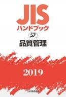 【送料無料】 JISハンドブック 品質管理 57 2019 / 日本規格協会 【本】