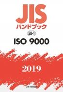 【送料無料】 JISハンドブック ISO9000 58-1 2019 / 日本規格協会 【本】