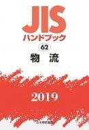 【送料無料】 JISハンドブック 物流 62 2019 / 日本規格協会 【本】