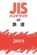 【送料無料】 JISハンドブック 鉄道 69 2019 / 日本規格協会 【本】