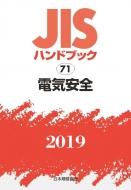 【送料無料】 JISハンドブック 電気安全 71 2019 / 日本規格協会 【本】