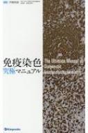 【送料無料】 免疫染色究極マニュアル / 伊藤智雄 【本】