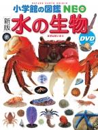 新版 再再販 水の生物DVDつき 小学館の図鑑NEO 図鑑 白山義久 通販