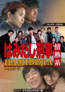 【送料無料】 はみだし刑事情熱系 PART5 コレクターDVD<デジタルリマスター版> 【DVD】