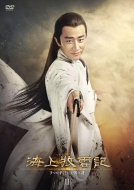 【送料無料】 海上牧雲記 3つの予言と王朝の謎 DVD-BOX2 【DVD】