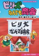 【送料無料】 想い出のアニメライブラリー 第102集 ビリ犬なんでも商会 コレクターズDVD 【DVD】