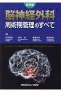 【送料無料】 脳神経外科周術期管理のすべて / 松谷雅生 【本】