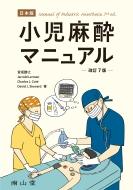 【送料無料】 日本版 小児麻酔マニュアル / 宮坂勝之 【本】