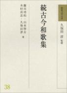 【送料無料】 続古今和歌集 和歌文学大系 / 久保田淳 【全集・双書】