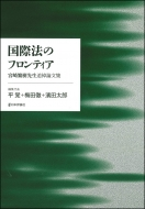 【送料無料】 国際法のフロンティア 宮崎繁樹先生追悼論文集 / 平覚 【本】