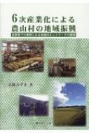 送料無料 6次産業化による農山村の地域振興 希少 長野県下の事例にみる地域内ネットワークの展開 本 セールSALE%OFF 高橋みずき