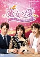 【送料無料】 魔女の愛 ~チョホンは恋愛中~ DVD-BOX 【DVD】