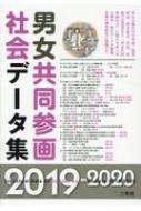 【送料無料】 男女共同参画社会データ集 2019-2020 【本】