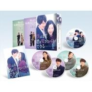 【送料無料】 僕はまだ君を愛さないことができる DVD-BOX1(5枚組:本編DISC4枚+特典DISC1枚) 【DVD】