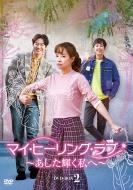 【送料無料】 マイ・ヒーリング・ラブ~あした輝く私へ~DVD-BOX 2 【DVD】