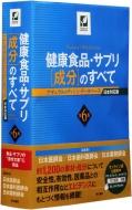【送料無料】 健康食品・サプリ 成分 のすべて 第6版 / 日本医師会 【本】