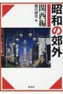 【送料無料】 昭和の郊外 関西編 / 橋爪紳也 【本】