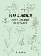 【送料無料】 岐阜県植物誌 / 岐阜県植物誌調査会 【本】