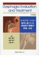 【送料無料】 Dysphagia Evaluation and Treatment From the Perspective of Rehabilitation Medicine 日本語版 / 稲本陽子 【本】