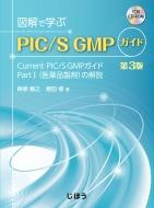 【送料無料】 図解で学ぶPIC / S GMPガイド 第3版 / 榊原敏之 【本】