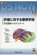 【送料無料】 新DS NOW 3 肝癌に対する標準手術 / 新田浩幸 【本】