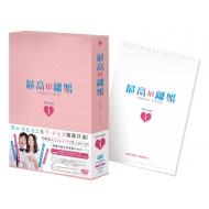 【送料無料】 最高の離婚~Sweet Love~ DVD-BOX1 【DVD】