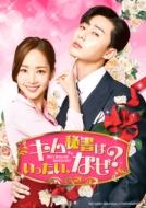 【送料無料】 キム秘書はいったい、なぜ? DVD SET1【特典DVD付】(お試しBlu-ray付) 【DVD】