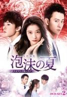 【送料無料】 泡沫の夏~トライアングル・ラブ~ DVD-SET2 【DVD】