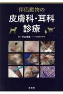 【送料無料】 伴侶動物の皮膚科・耳科診療 / 村山信雄 【本】