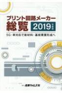 【送料無料】 プリント回路メーカー総覧 2019年度版 5G・車対応で新材料・基盤需要形成へ 【本】