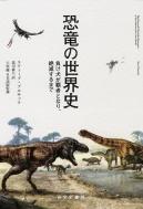 送料無料 恐竜の世界史――負け犬が覇者となり 絶滅するまで スティーブ 激安挑戦中 本 ブルサッテ 直輸入品激安