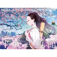 【送料無料】 Misia ミーシャ / MISIA平成武道館 LIFE IS GOING ON AND ON (Blu-ray) 【BLU-RAY DISC】