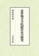 【送料無料】 近世地方寺院経営史の研究 / 田中洋平 【本】