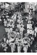 【送料無料】 写真アルバム岐阜市の昭和 / 樹林舎 【本】