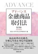 【送料無料】 アドバンス金融商品取引法 / 長島・大野・常松法律事務所 【本】