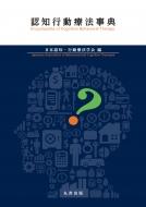 【送料無料】 認知行動療法事典 / 日本認知・行動療法学会 【辞書・辞典】
