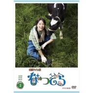 【送料無料】 連続テレビ小説 なつぞら 完全版 DVD-BOX2 【DVD】