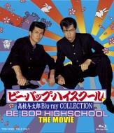 【送料無料】 ビー・バップ・ハイスクール 高校与太郎 Blu-ray COLLECTION 【BLU-RAY DISC】