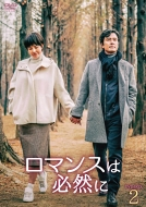 【送料無料】 ロマンスは必然に DVD-BOX2 【DVD】