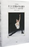 【送料無料】 豪華愛蔵・決定版作品集 「そこに音楽がある限り-フィギュアスケーター・町田樹の軌跡-」 / Atelier T.e.r.m 【本】