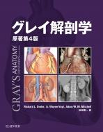 【送料無料】 グレイ解剖学 / Richard Drake 【本】