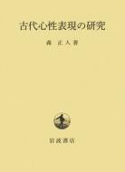 【送料無料】 古代心性表現の研究 / 森正人 【本】