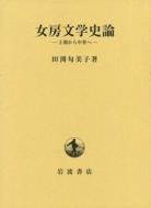 【送料無料】 女房文学史論 王朝から中世へ / 田渕句美子 【本】